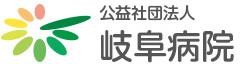 公益社団法人岐阜病院